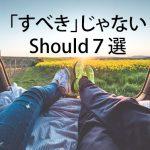 Shouldは「〇〇すべき」だけじゃない!会話でめっちゃ使えるShould表現7選