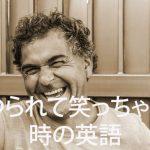 「つられて笑っちゃう」って英語で言えますか?