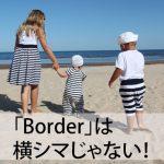 「ボーダー」の英語は Border じゃない?