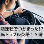 「居眠り運転」を英語にすると?運転中のトラブル英語15選