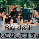 便利すぎるBig dealの7つの使い方をおさえろ!