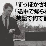 約束を「すっぽかす」って英語で何て言う?