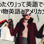 「ぼったくりじゃん!」を英語で言いたい。こなれた買い物フレーズとアメリカの買い物事情