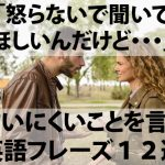 言いにくいことを言う時の英語フレーズ12選