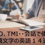 BO、TMI・・会話でよく使う頭文字の英語表現14選