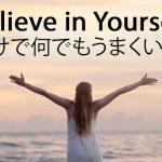 Believe in yourselfだけでは人生やっていけない・・よね?