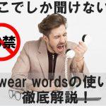 良い子は真似しないでね!Swear wordsの使われ方を徹底解説!