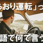 「あおり運転」英語で何て言う?