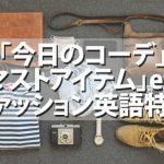 「今日のコーデ」って英語で何て言う?ファッション英語特集!