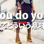 「You do you」ってどゆこと?他人のことには干渉しない人のための英語スラング