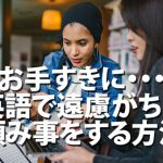 英語で遠慮がちに頼みごとをするための表現5選