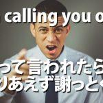 「Call someone out」あえて波風立てるための英語フレーズ