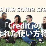 「Credit」のこんなこなれた使い方知ってましたか?