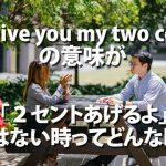 「My two cents」=日本人の心情にマッチするこなれた英語表現