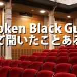 Token black guy とは?実は人種差別の歴史から生まれたフレーズなんです