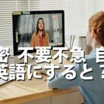 「オーバーシュート」は和製英語?「三密」「自粛」は英語で何?