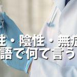 新型ウイルス・陽性・陰性・無症状って英語で何て言う?