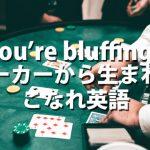ポーカーフェイスが鍵!Bluffing とは?