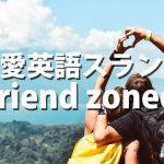 Friend-zoned!? この恋愛英語、知ってる?