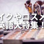 コスメやメイクに関する英語大特集!