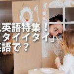 英語の幼児語特集!
