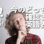 英語の発音や意味が区別しにくくて混乱が生じた時に使える表現
