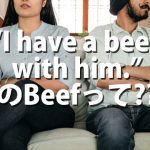 """""""I have a beef with him""""の意味分かる人?"""