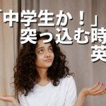 「中学生か!」って英語で突っ込みたい時どうする?