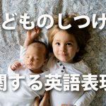 子どものしつけに関する英語表現